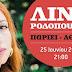 Η Λίνα Ροδοπούλου live στο café του Νομισματικού Μουσείου