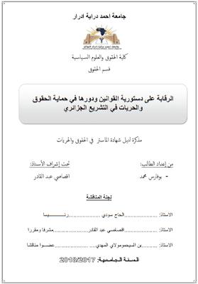 مذكرة ماستر: الرقابة على دستورية القوانين ودورها في حماية الحقوق والحريات في التشريع الجزائري PDF