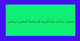 تحميل جذاذات مادة التربية الإسلامية الخامس ابتدائي