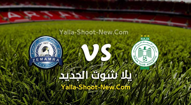 نتيجة مباراة الرجاء الرياضي ونهضة الزمامرة اليوم الخميس بتاريخ 30-07-2020 في الدوري المغربي