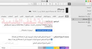 تحديث الايفون باستخدام الكمبيوتر,ios 14 beta,update ios iphone by pc