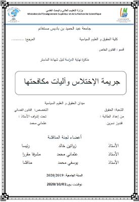 مذكرة ماستر: جريمة الإختلاس وآليات مكافحتها PDF