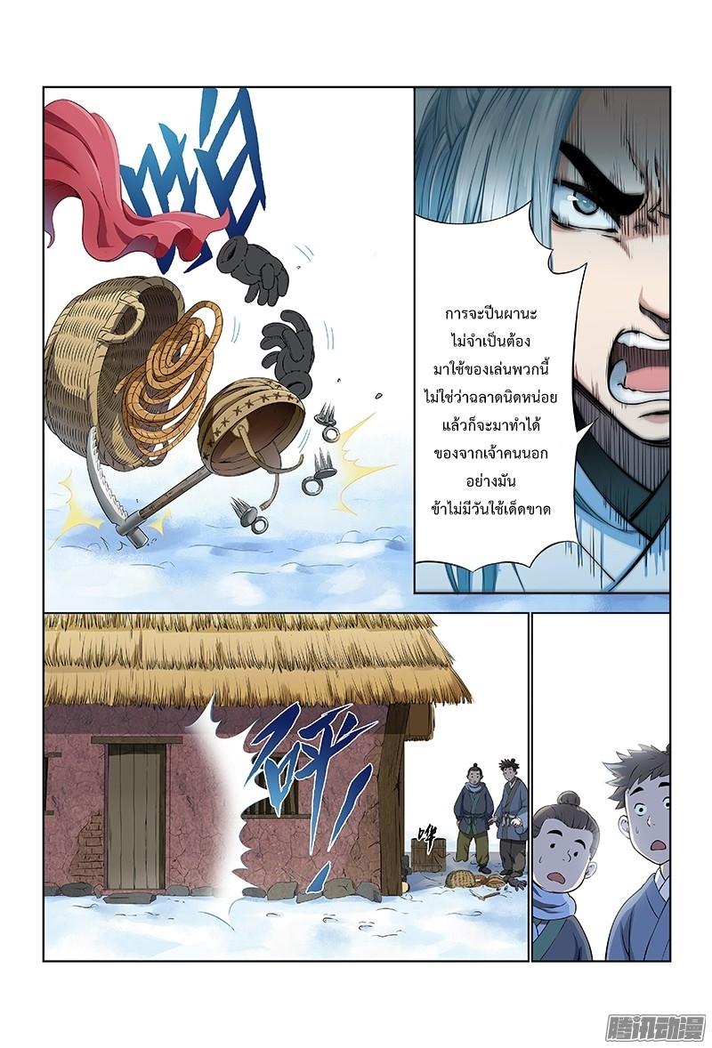 อ่านการ์ตูน Call Me God! 12 ภาพที่ 7