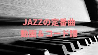 ジャズの定番曲を紹介します。ジャズスタンダードといわれるジャズの定番曲をジャズピアノの演奏動画およびコード譜とともに紹介。