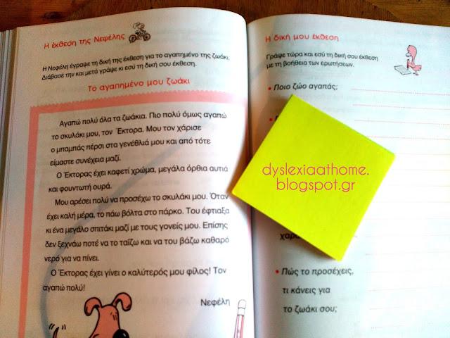 λεξιλόγιο, ανάγνωση, συνώνυμα, δυσλεξία