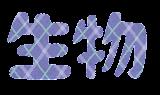 学校の教科のイラスト文字(生物)