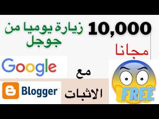 الحصول على 10000 زيارة يوميا من جوجل
