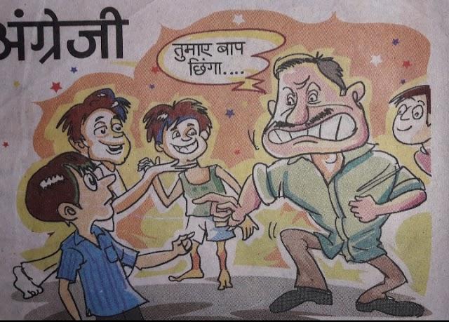 Hindi kahani- मंझले सुकल की अंग्रेजी best interesting story in Hindi. very entertainment story in Hindi
