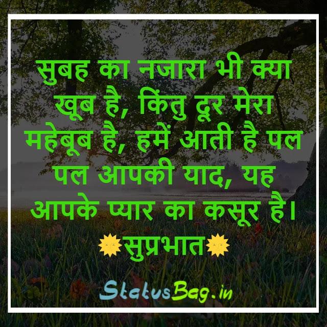 Good Morning Whatsapp Hindi Shayari