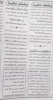 وظائف خالية جريدة الاهرام الجمعة 2021/01/08 عدد الاهرام الأسبوعي 8  يناير 2021 مرفقا بالصور