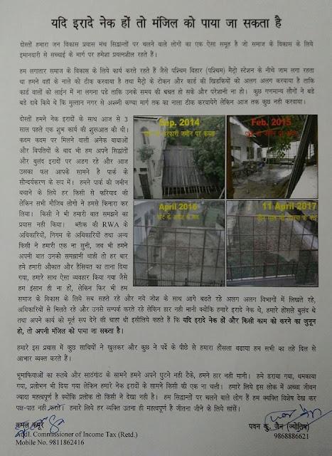 यदि इरादे नेक हों तो मंजिल को पाया जा सकता है। - Pawan Kr Jain Shri Vardhman Jyotish Kendra, Paschim Vihar new delhi