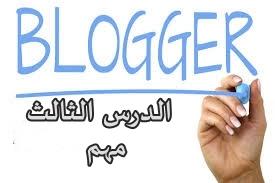 الدرس الثالث من دورة بلوجر تركيب القالب وظبط الصفحات والتسميات