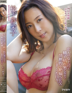 IPX-493 The Days Of Passionate Sexual Intercourse Until The Boss Of A Lover And Sperm Die Out. Saeko Matsushita