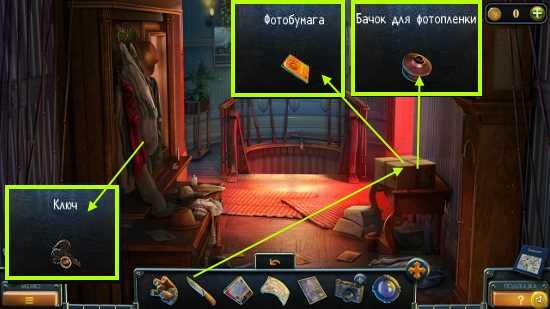 в коробке берем бачок, фотобумагу и ключ в кармане в игре загадки нью -йорка пробуждение