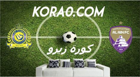 مشاهدة مباراة النصر والعين بث مباشر اليوم 18-2-2020 دوري أبطال أسيا