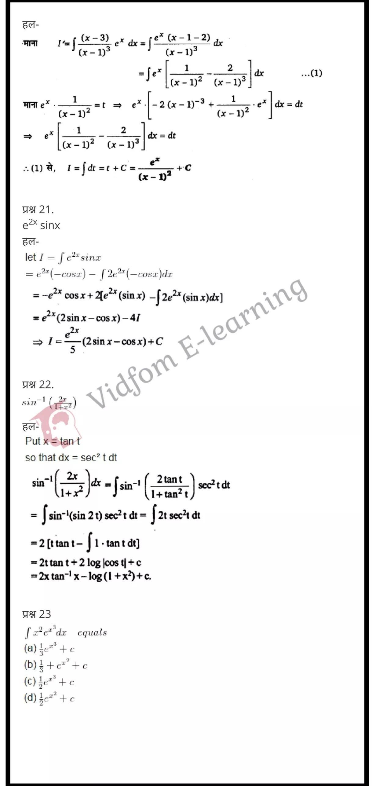 class 12 maths chapter 7 light hindi medium 57