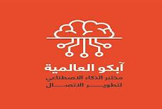 وظائف شركة أبكو العالمية وظائف إدارية جديدة للنساء والرجال في الرياض