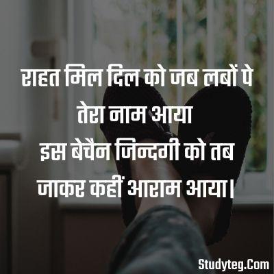 zindagi sukoon shayari status and quotes,राहत मिल दिल को जब लबों पे तेरा नाम आया इस बेचैन जिन्दगी को तब जाकर कहीं आराम आया।