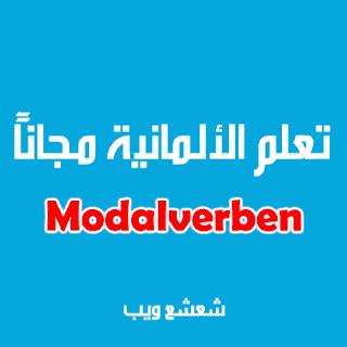 Modalverben الأفعال الناقصة