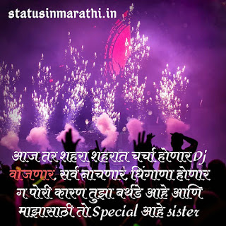 Happy Birthday Status For Sister In Marathi