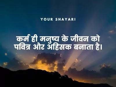 karma hindi quotes