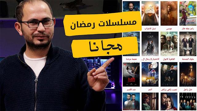 مشاهدة مسلسلات رمضان 2021 مجانا   أفضل تطبيقات لمشاهد مسلسلات رمضان