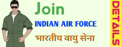 Best Ways To Join Indian Air Force । How To Join Indian Air Force After 12th, Graduate And Post Graduate