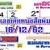 เลขเด็ดหนังสือพิมพ์ ตารางเลขเด็ด งวดวันที่ 16/12/62