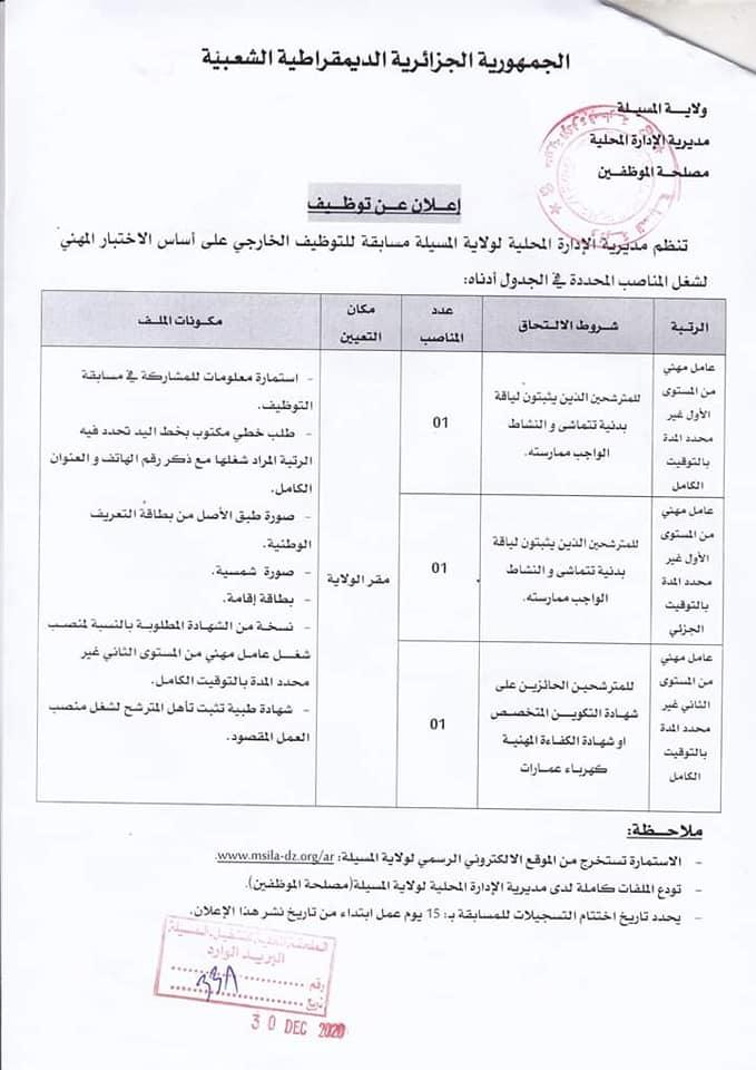 اعلان توظيف بمديرية الادارة المحلية لولاية المسيلة 02 جانفي 2021