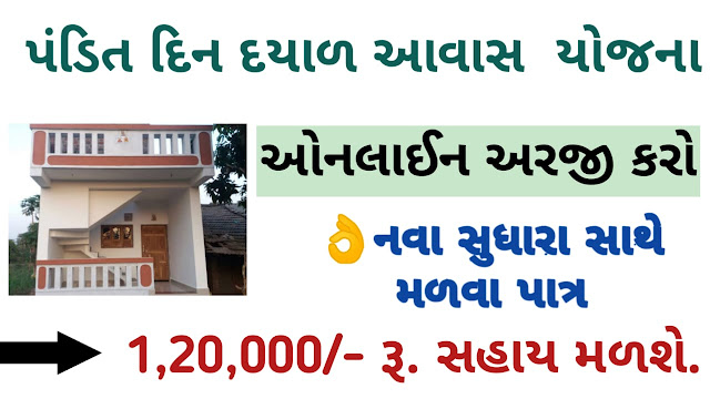 Pandit Din Dayal Upadhyay Awas Yojana Online Form || Online Application  Gujarat