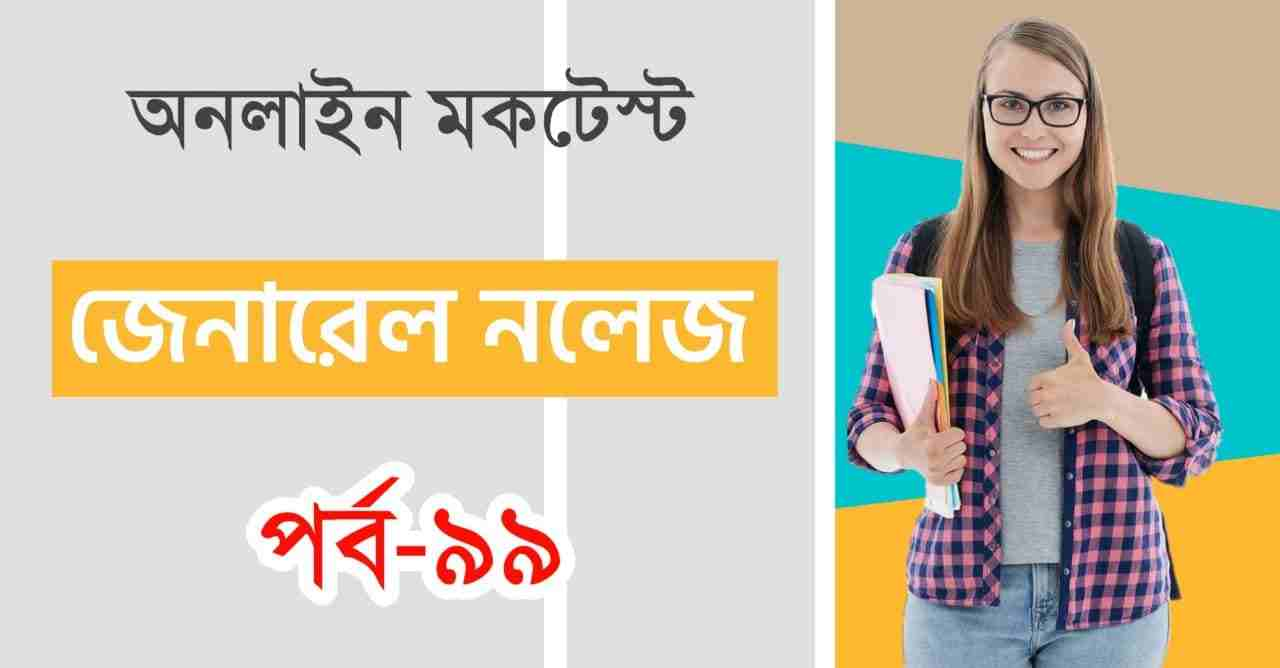 General Knowledge Mocktest in Bengali Part-99