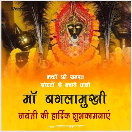 Baglamukhi Jayanti status