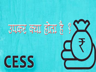 What is Cess in Hindi