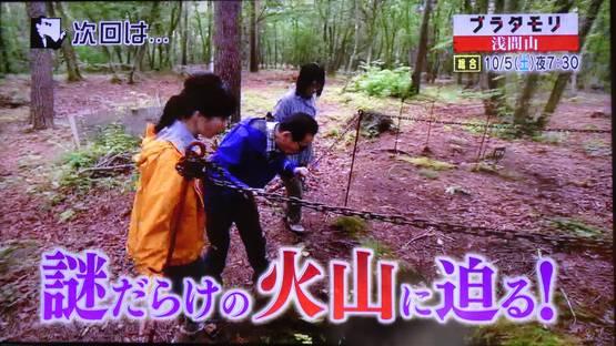 浅間 山 ブラタモリ