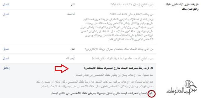 طريقة إخفاء حساب الفيسبوك عن محركات البحث