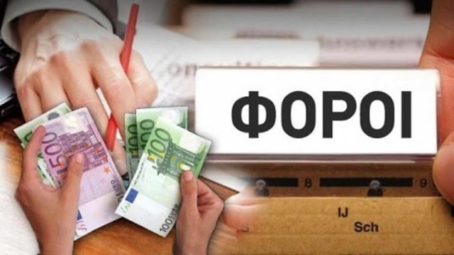 """""""Ασήκωτες"""" φορολογικά οι 32 τελευταίες ημέρες του χρόνου - 10,3 δισ. ευρώ μέχρι 31 Δεκεμβρίου"""