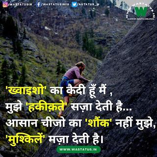 attitude status in hindi for girl ऐटिटूड स्टेटस इन हिंदी फॉर गर्ल