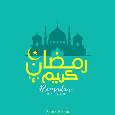 خلفيات رمزيات رمضان كريم جديدة لعام 2021