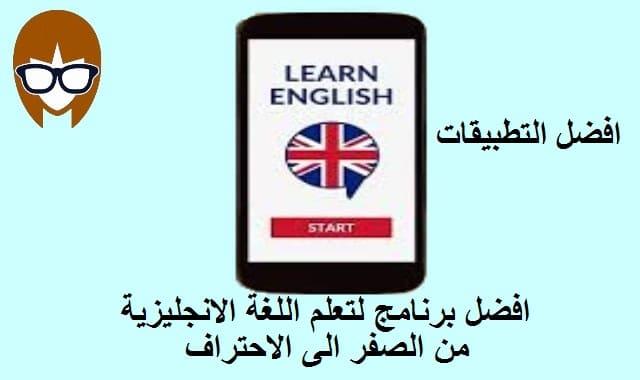 10 افضل برنامج لتعلم اللغة الانجليزية من الصفر الى الاحتراف 2021