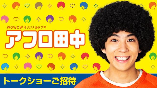 Download Dorama Jepang Afro Tanaka Batch Subtitle Indonesia