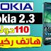 مراجعة هاتف نوكيا Nokia 2.3 – Nokia 2.3 السعر المواصفات العيوب