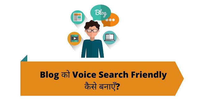 Blog को Voice Search Friendly कैसे बनाएँ?