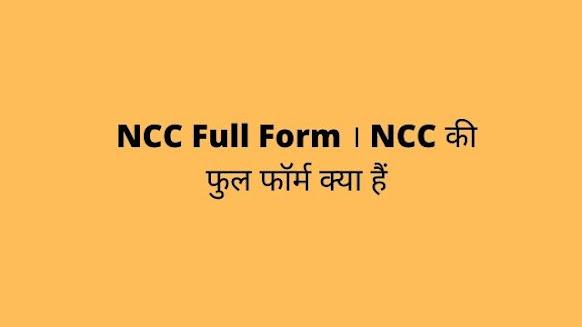NCC Full Form । NCC की फुल फॉर्म क्या हैं