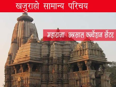 महाराजा छत्रसाल कन्वेंशन सेंटर मध्य प्रदेश |Maharaja Chhatrasal Convention Center Madhya Pradesh