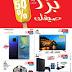 عروض بست اليوسفي الكويت حتى الأربعاء يوليو 31, 2019 Best AlYousifi Kuwait expires on Wednesday July 31, 2019