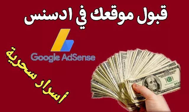 هذة المقال توضح: شروط قبول المدونة فى جوجل ادسنس | الربح من جوجل ادسنس 2020, شروط الربح من بلوجر, الربح من بلوجر, شروط قبول المدونة في جوجل أدسنس 2021