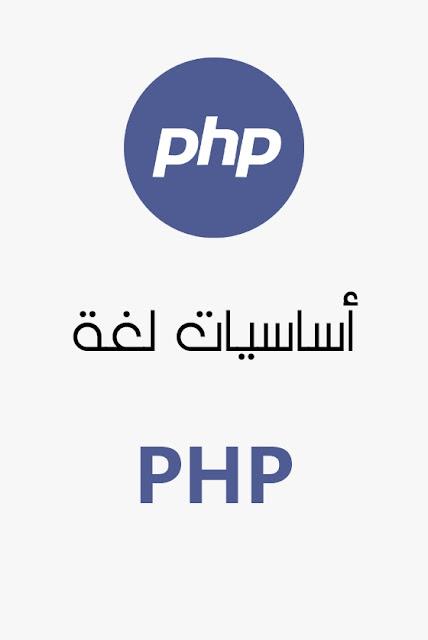 تنزيل كتاب اساسيات لغة PHP مباشر PDF