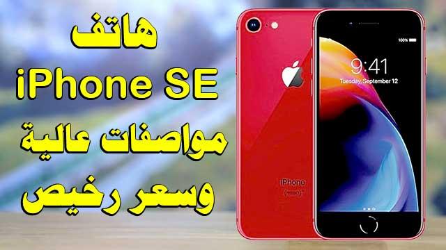 هاتف iphone SE الجديد ...مواصفات عالية وسعر رخيص