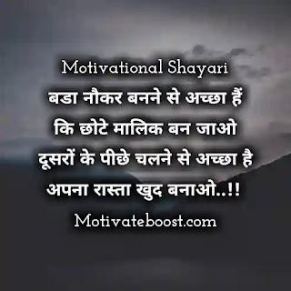 मोटिवेशनल शायरी इन हिंदी फार स्टूडेंट्स विद इमेज, motivational Shayari in hindi with photos