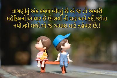 Gujarati suvichar Foto,gujrati suvichar